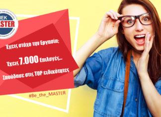 iek_master_eidikothtes